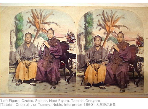 「Left Figure, Ozutsu, Soldier, Nex Figure, Tateishi Onegero[Tateishi Onojiro], or Tommy, Noble, Interpreter 1860」と解説がある